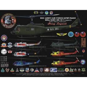UH-1H HUEY直昇機除役紀念海報
